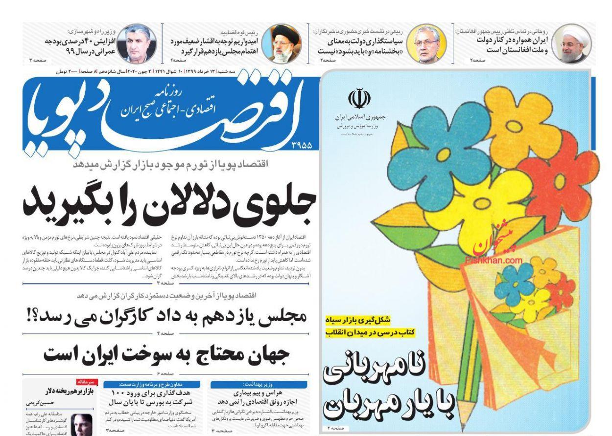 عناوین اخبار روزنامه اقتصاد پویا در روز سهشنبه ۱۳ خرداد