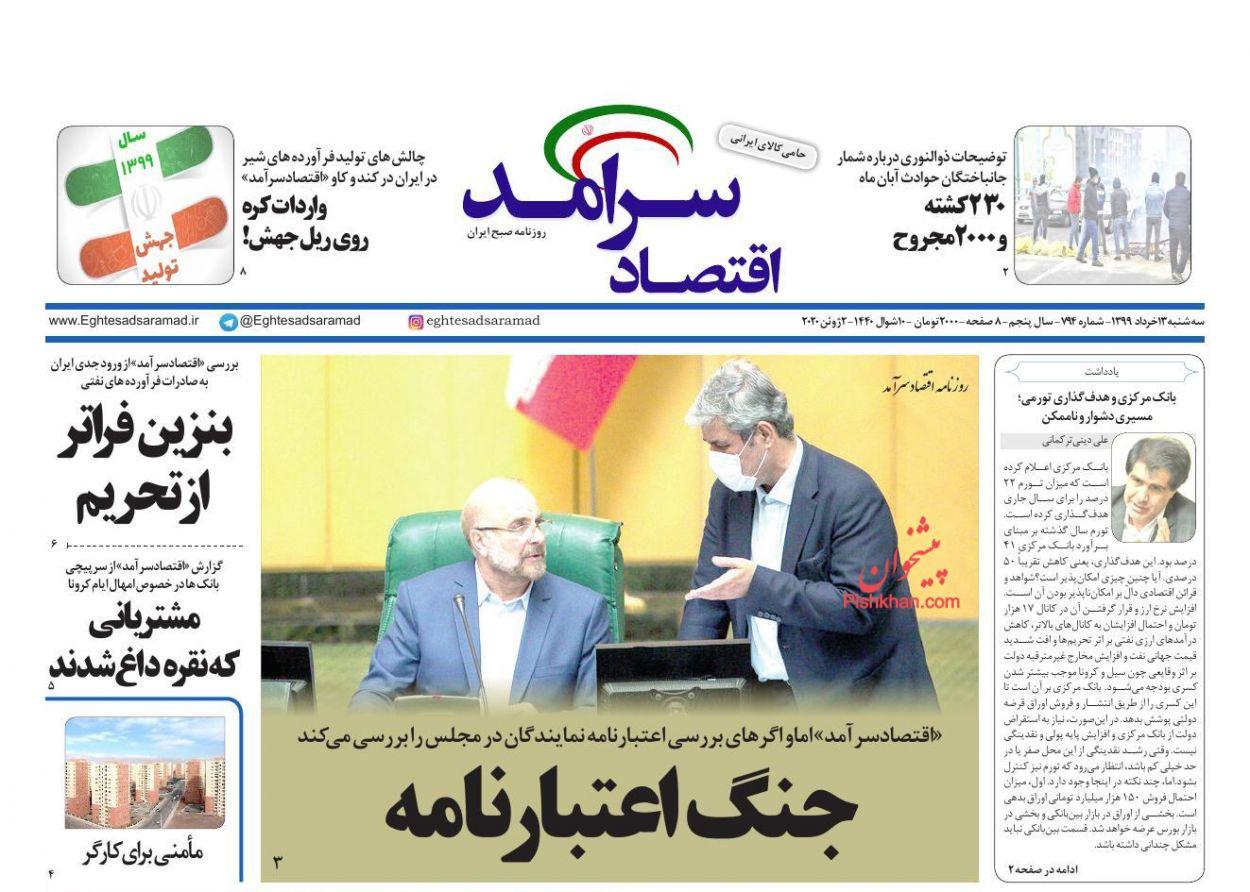 عناوین اخبار روزنامه اقتصاد سرآمد در روز سهشنبه ۱۳ خرداد