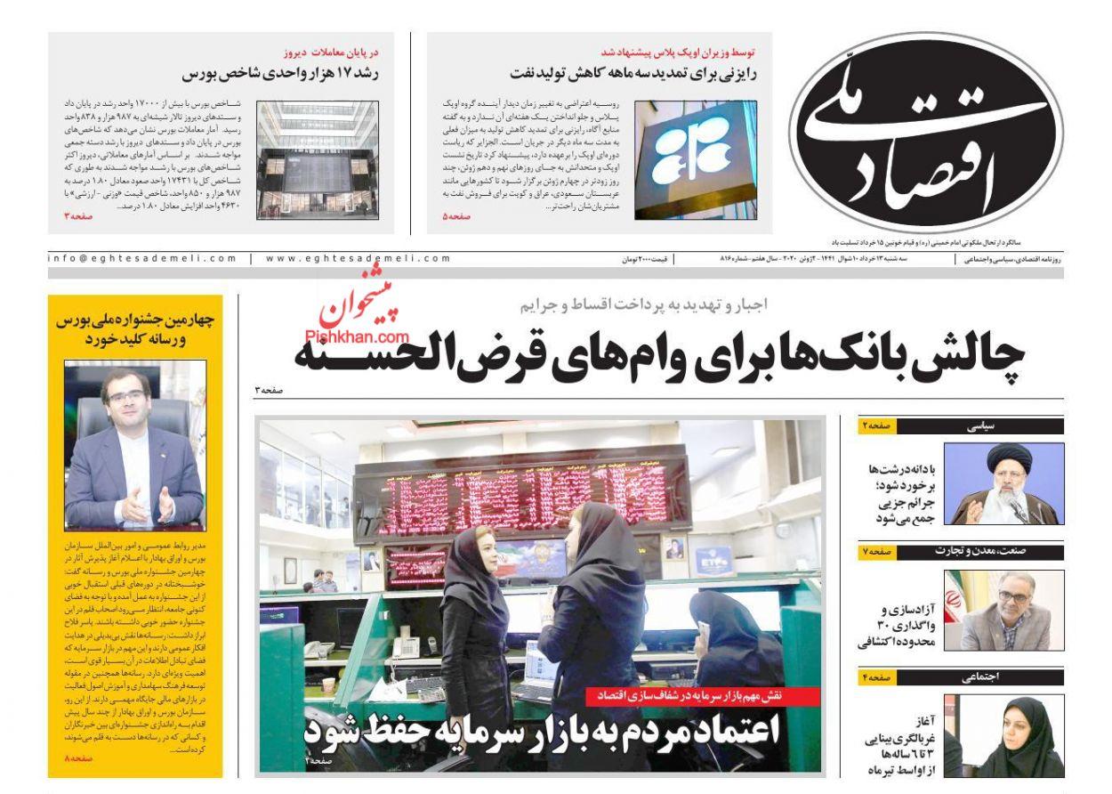 عناوین اخبار روزنامه اقتصاد ملی در روز سهشنبه ۱۳ خرداد