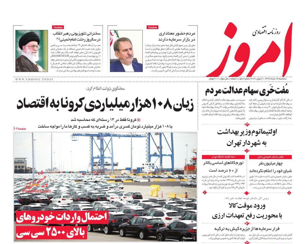 عناوین اخبار روزنامه امروز در روز سهشنبه ۱۳ خرداد