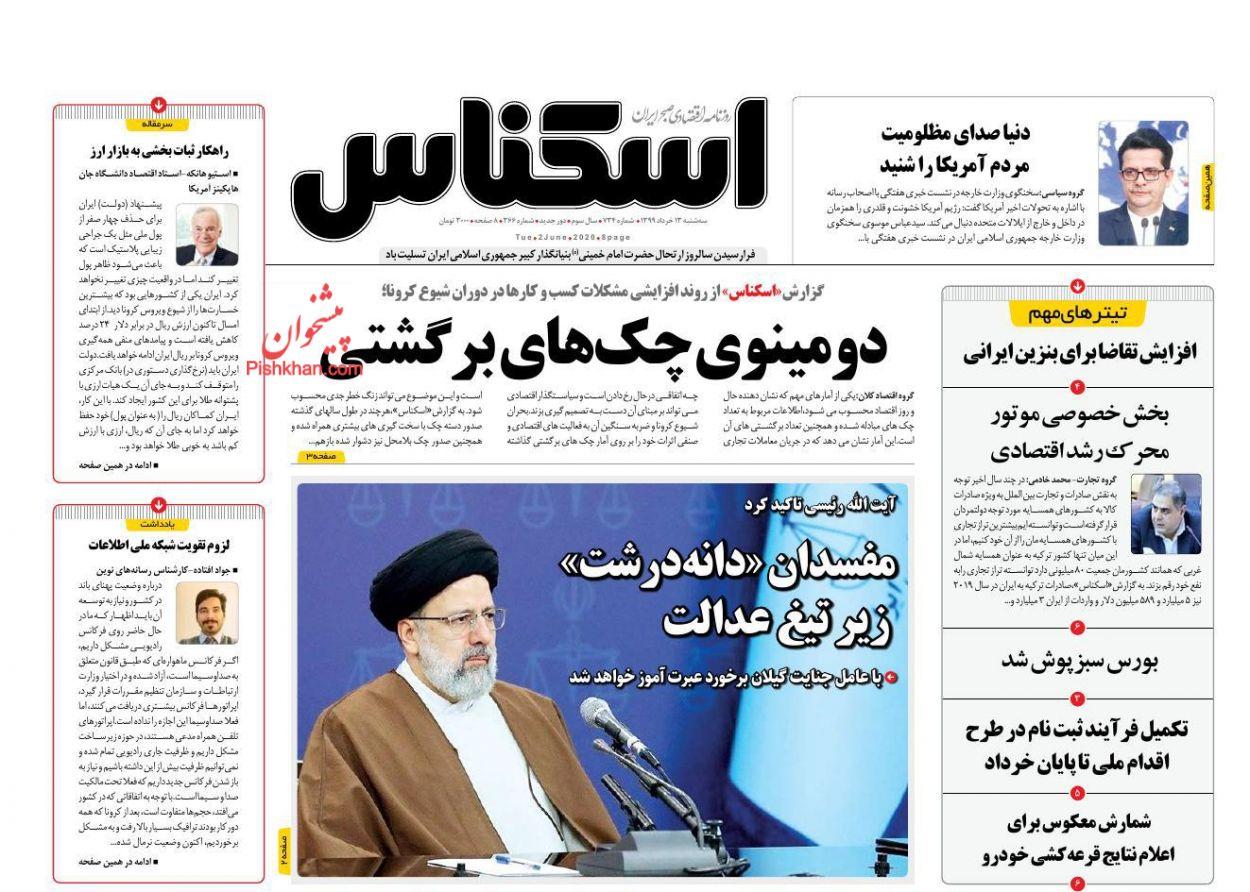 عناوین اخبار روزنامه اسکناس در روز سهشنبه ۱۳ خرداد