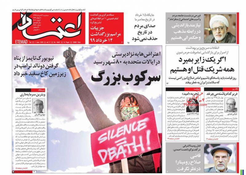 عناوین اخبار روزنامه اعتماد در روز سهشنبه ۱۳ خرداد