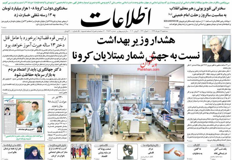 عناوین اخبار روزنامه اطلاعات در روز سهشنبه ۱۳ خرداد