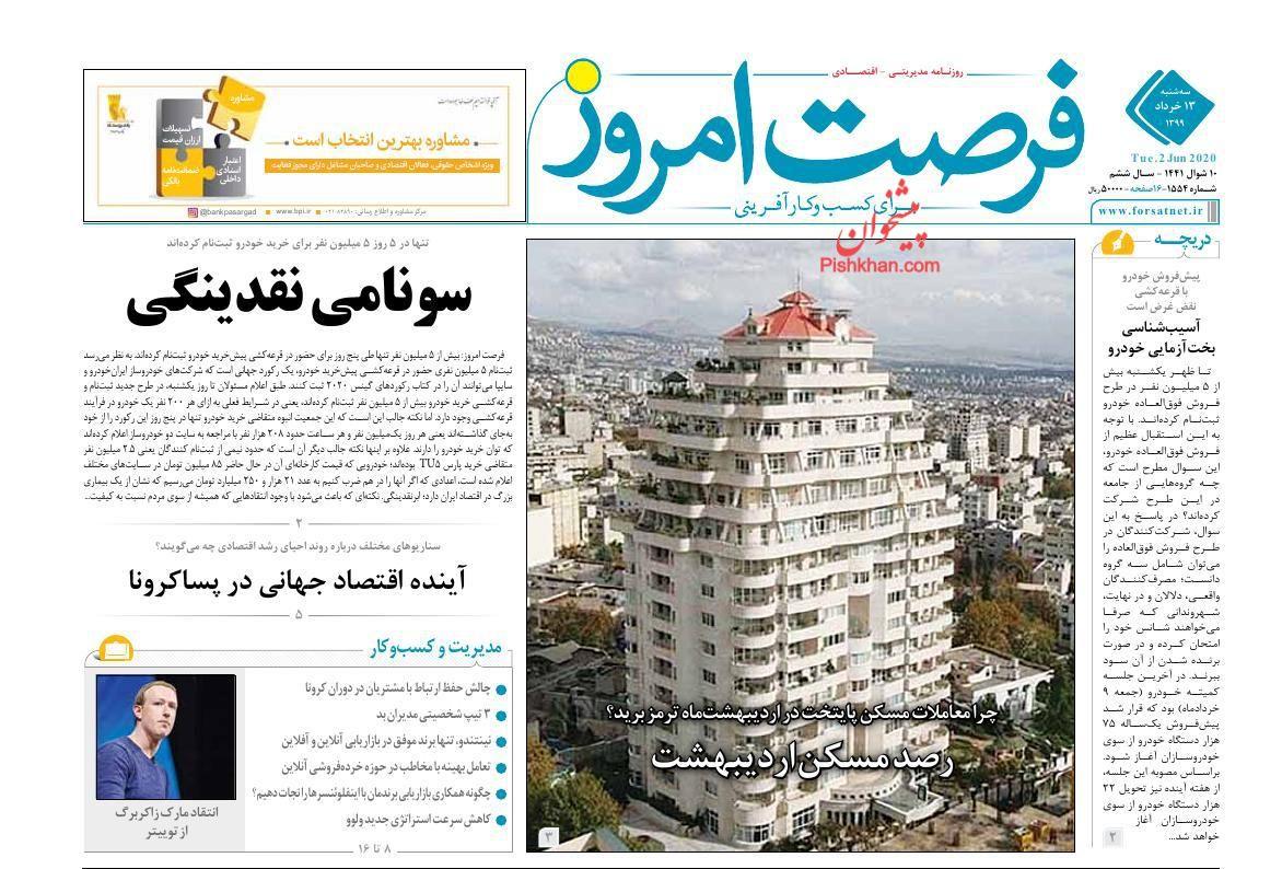 عناوین اخبار روزنامه فرصت امروز در روز سهشنبه ۱۳ خرداد