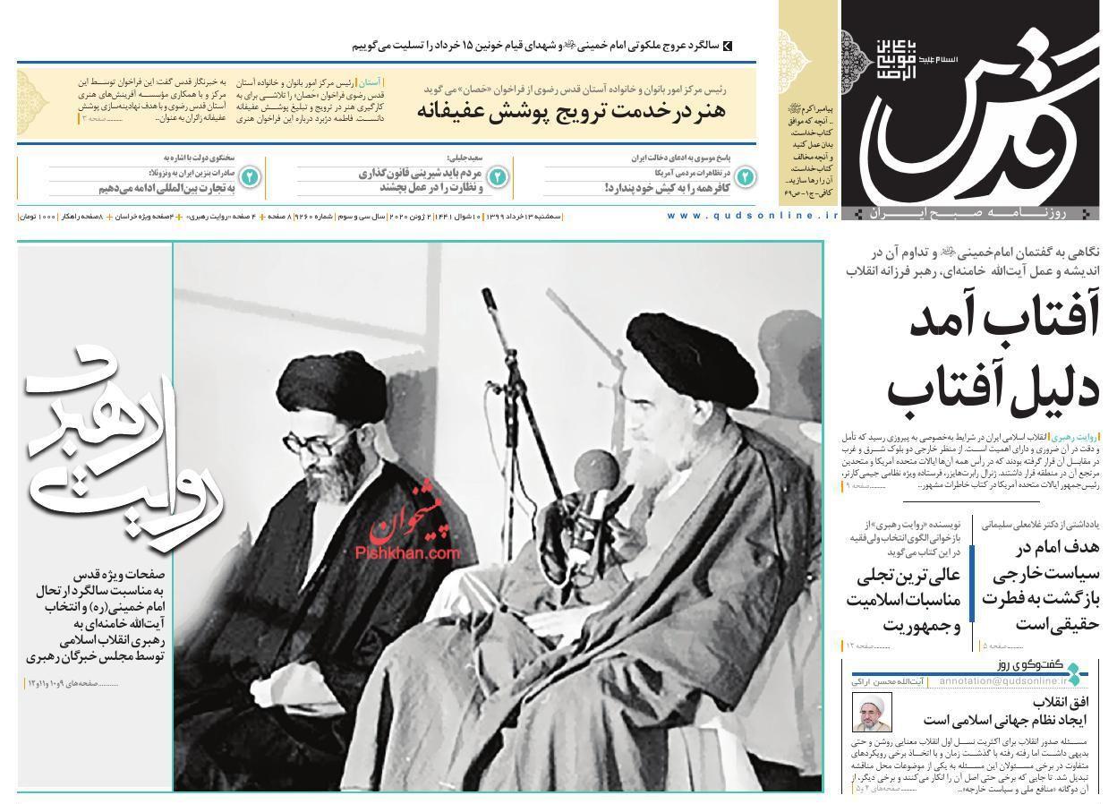 عناوین اخبار روزنامه قدس در روز سهشنبه ۱۳ خرداد