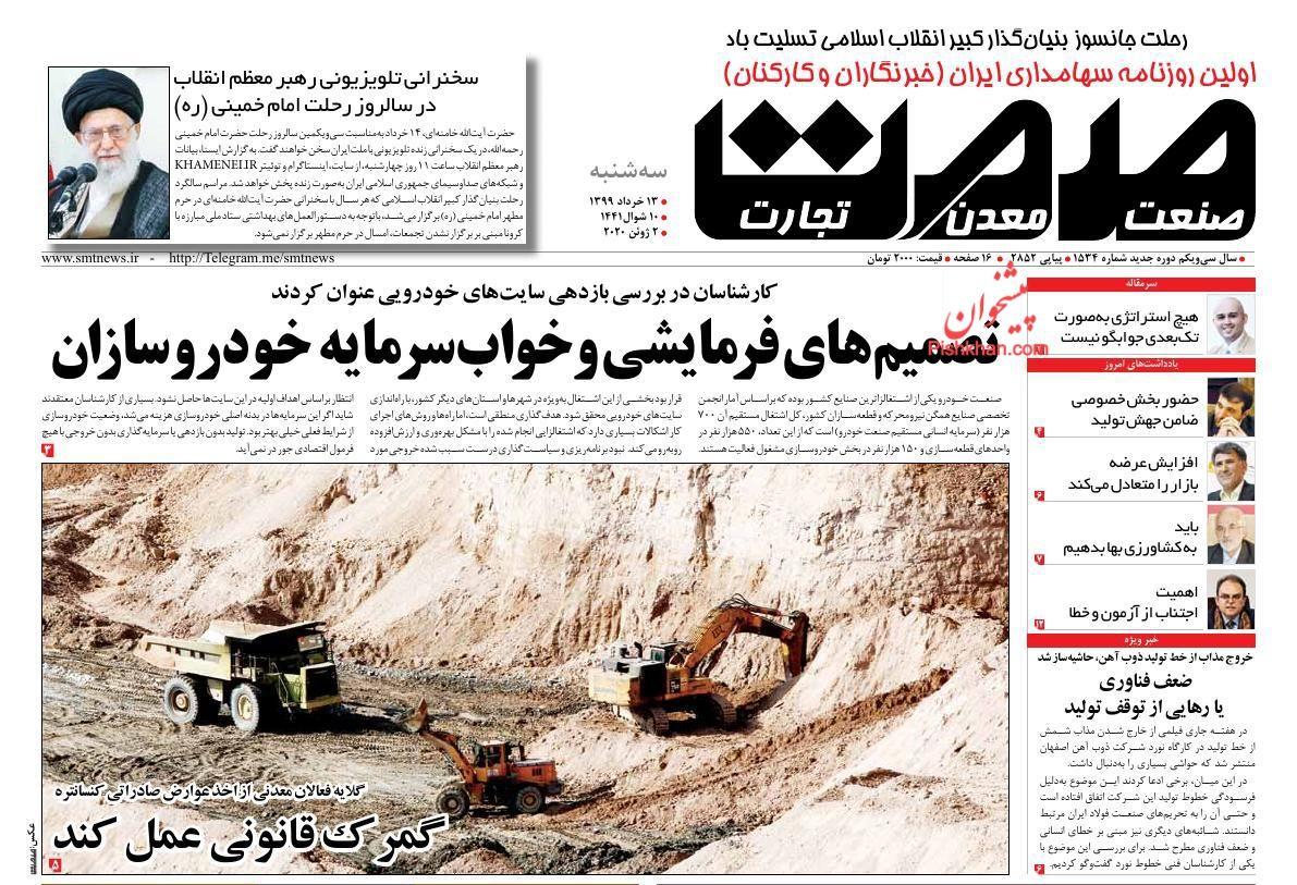 عناوین اخبار روزنامه صمت در روز سهشنبه ۱۳ خرداد