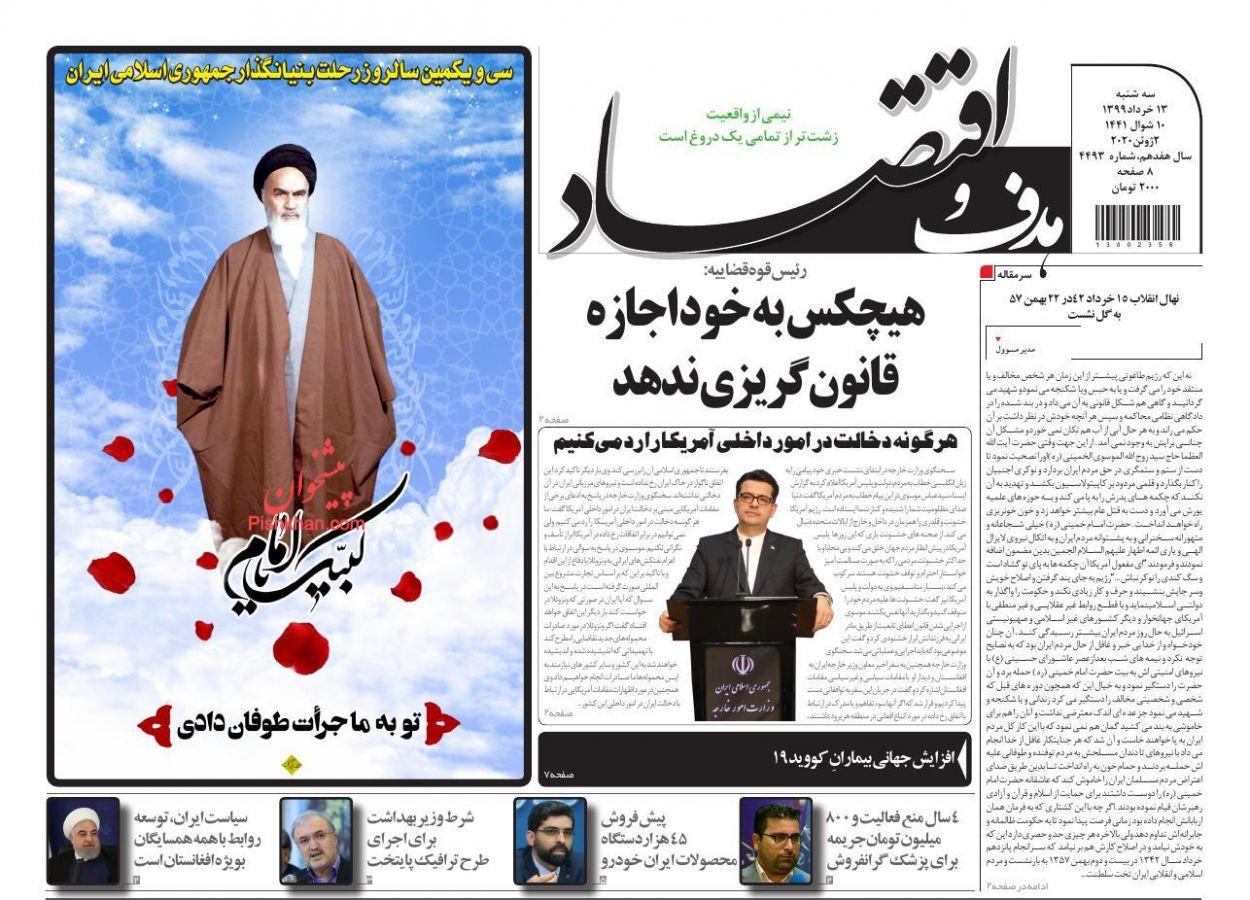 عناوین اخبار روزنامه هدف و اقتصاد در روز سهشنبه ۱۳ خرداد