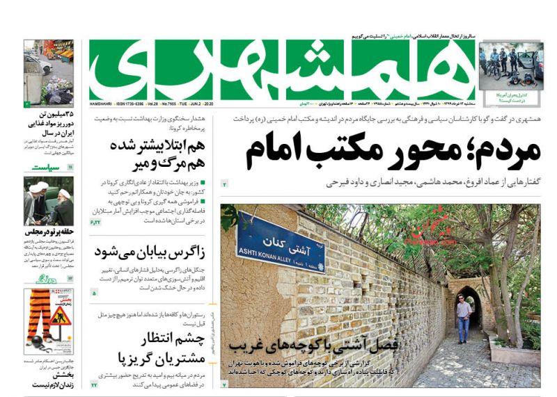 عناوین اخبار روزنامه همشهری در روز سهشنبه ۱۳ خرداد