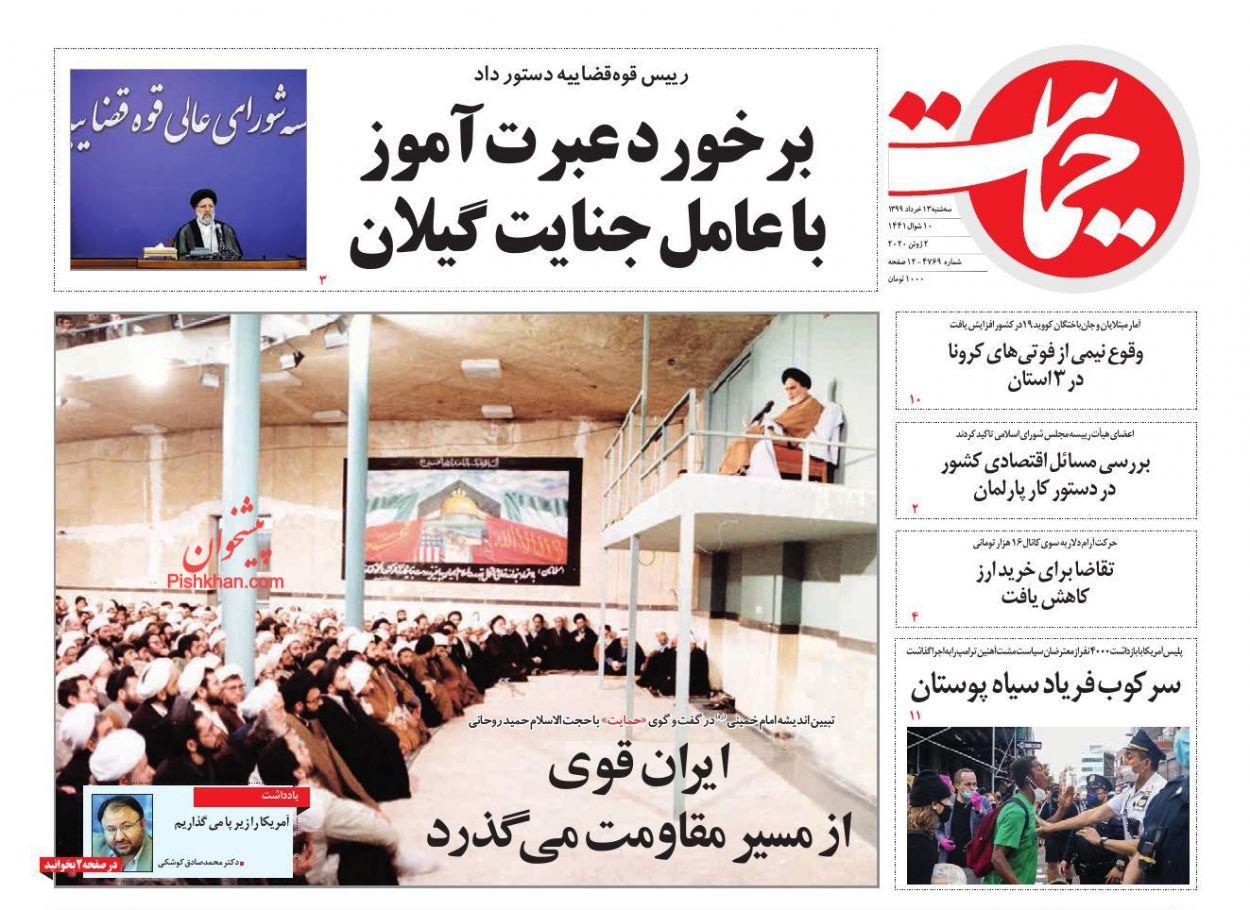 عناوین اخبار روزنامه حمایت در روز سهشنبه ۱۳ خرداد