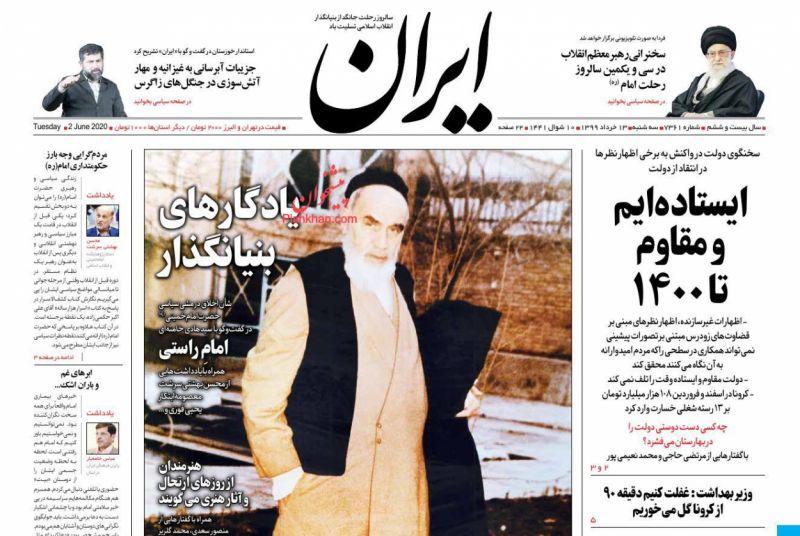 عناوین اخبار روزنامه ایران در روز سهشنبه ۱۳ خرداد