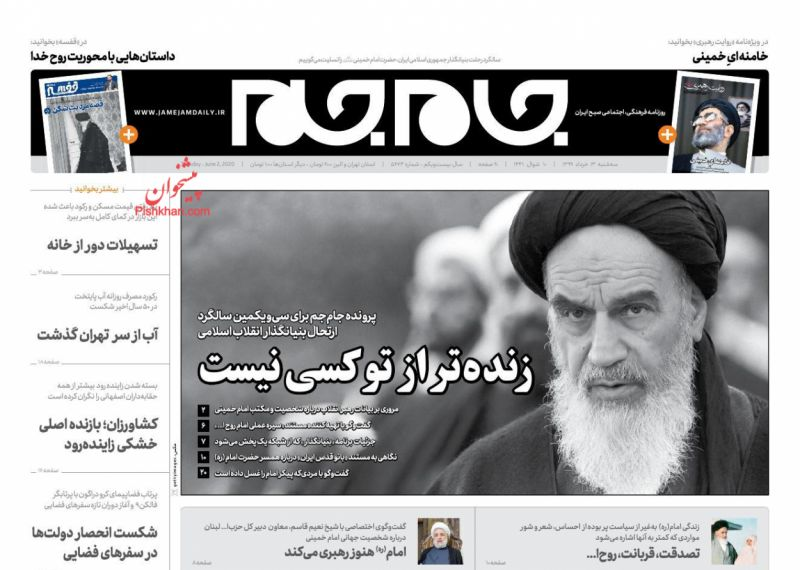 عناوین اخبار روزنامه جام جم در روز سهشنبه ۱۳ خرداد