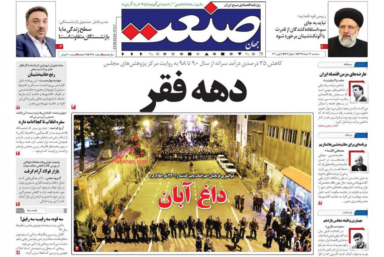 عناوین اخبار روزنامه جهان صنعت در روز سهشنبه ۱۳ خرداد