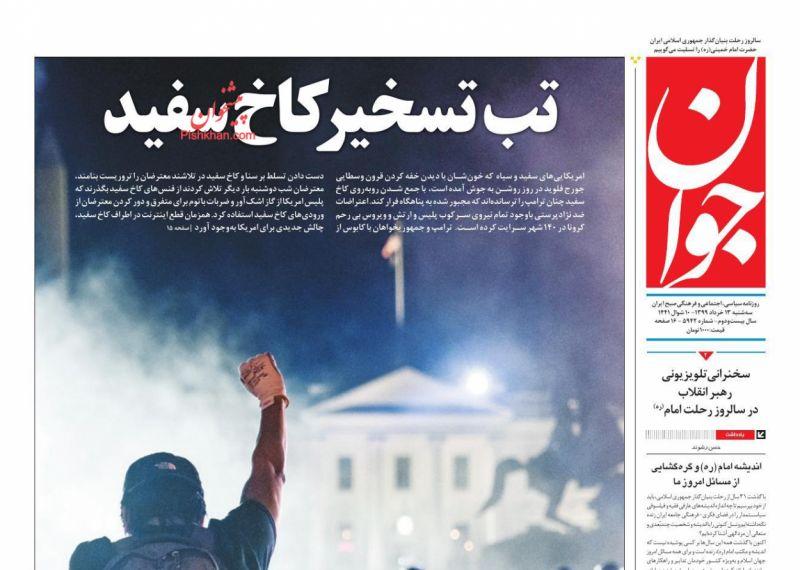 عناوین اخبار روزنامه جوان در روز سهشنبه ۱۳ خرداد