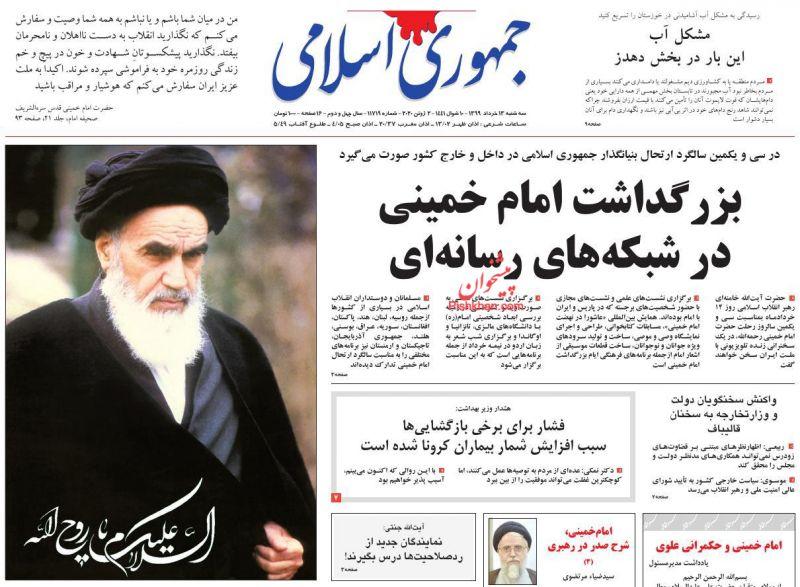 عناوین اخبار روزنامه جمهوری اسلامی در روز سهشنبه ۱۳ خرداد