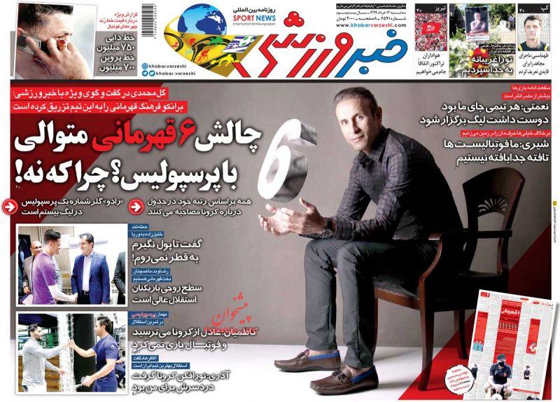 عناوین اخبار روزنامه خبر ورزشی در روز سهشنبه ۱۳ خرداد