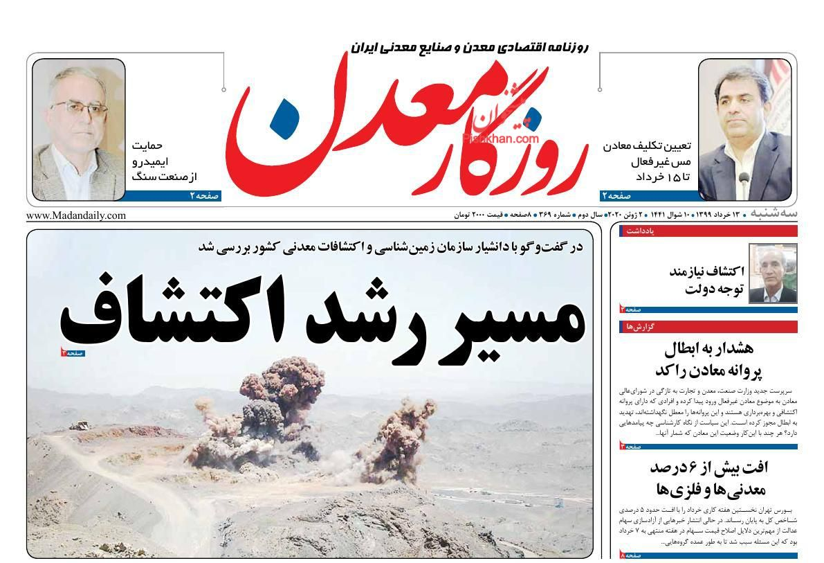 عناوین اخبار روزنامه روزگار معدن در روز سهشنبه ۱۳ خرداد
