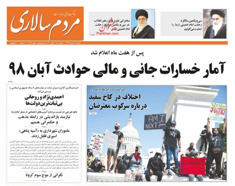 عناوین اخبار روزنامه مردم سالاری در روز سهشنبه ۱۳ خرداد