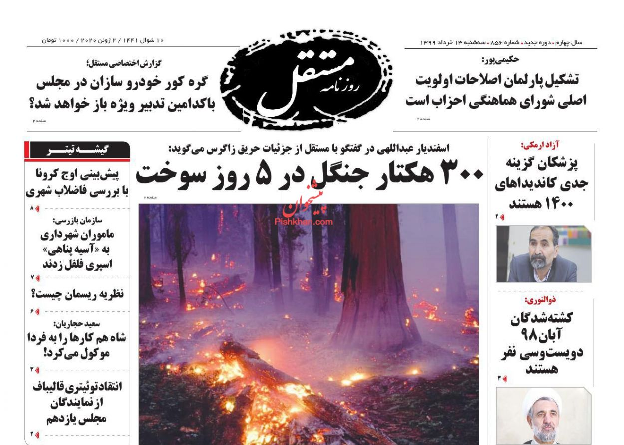 عناوین اخبار روزنامه مستقل در روز سهشنبه ۱۳ خرداد
