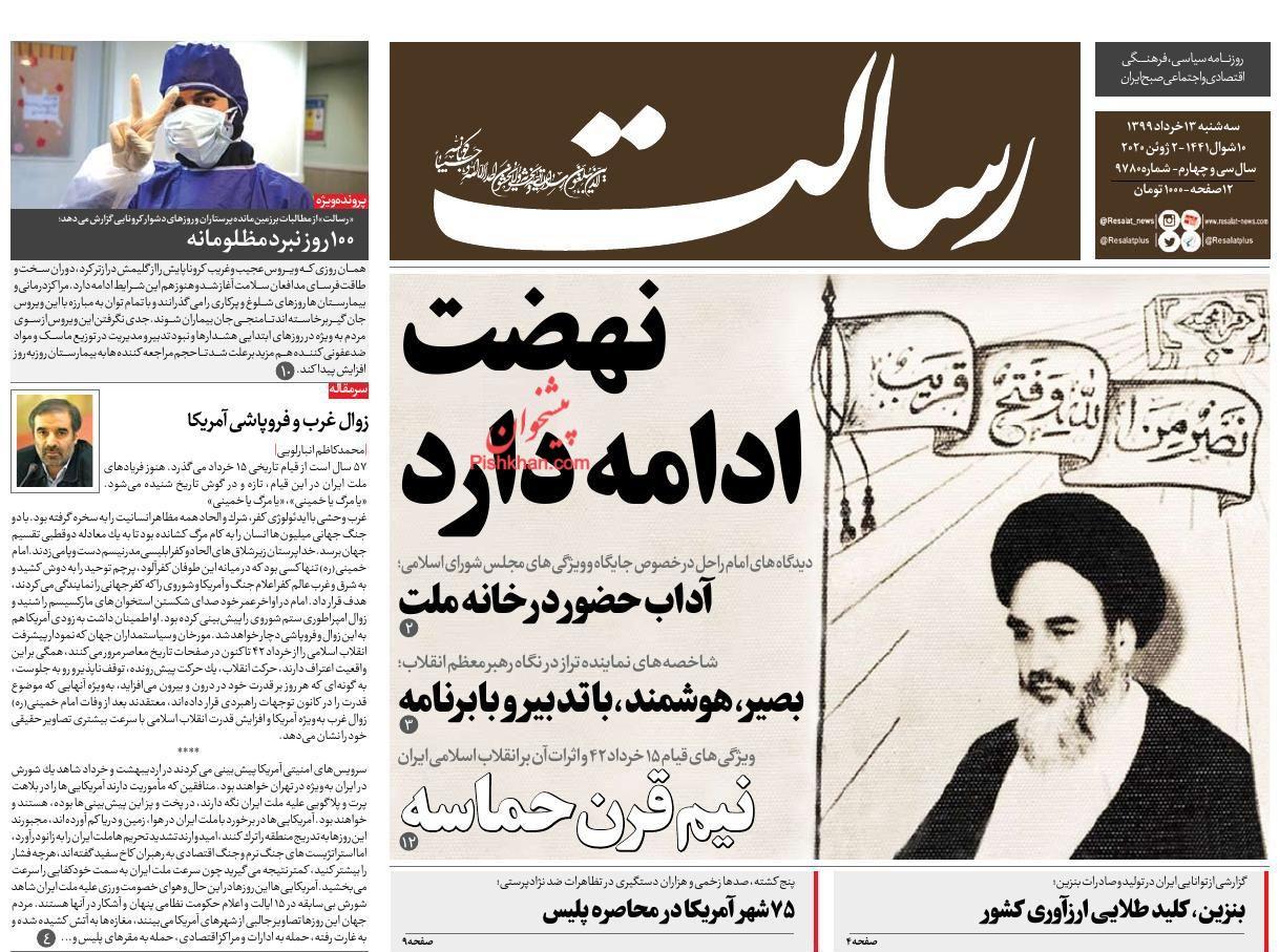 عناوین اخبار روزنامه رسالت در روز سهشنبه ۱۳ خرداد