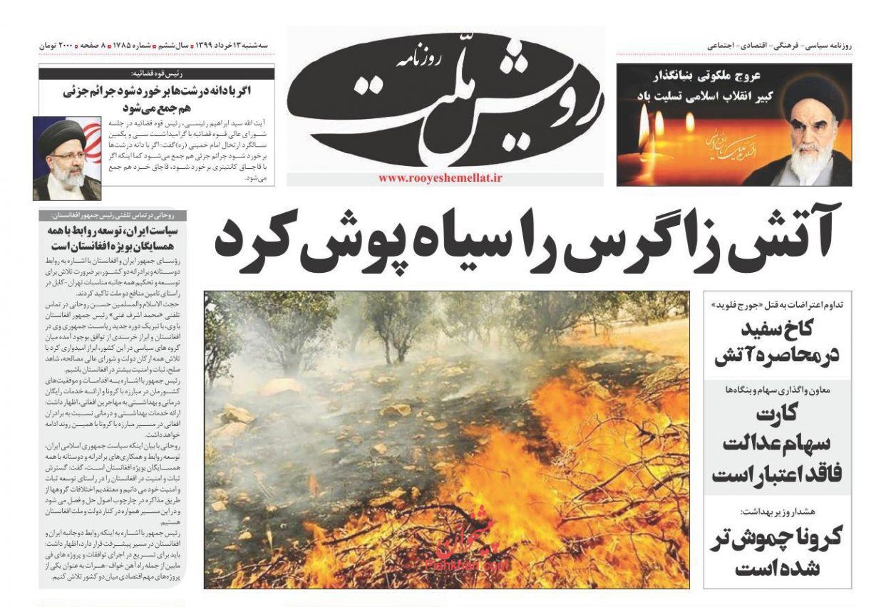 عناوین اخبار روزنامه رویش ملت در روز سهشنبه ۱۳ خرداد