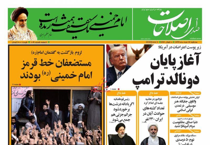 عناوین اخبار روزنامه صدای اصلاحات در روز سهشنبه ۱۳ خرداد