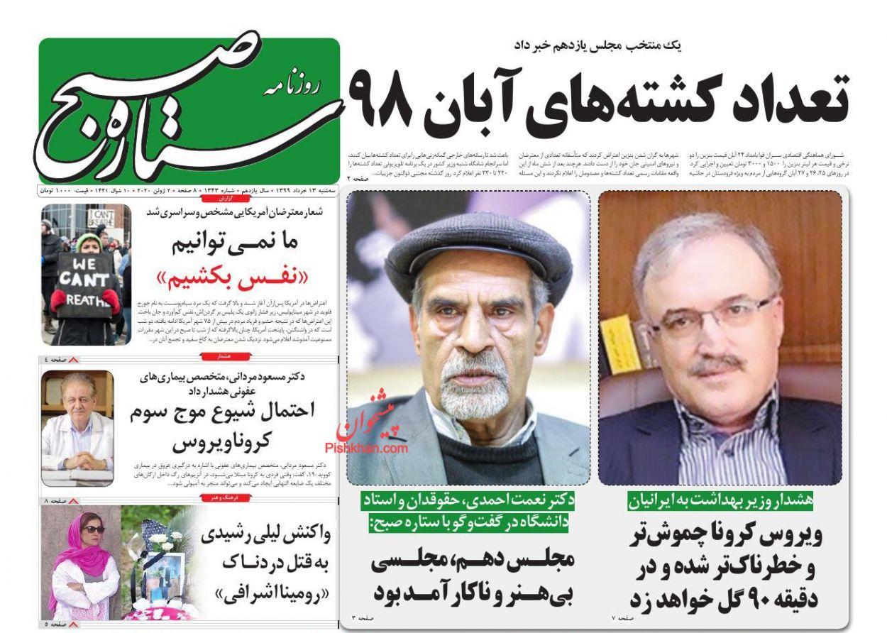 عناوین اخبار روزنامه ستاره صبح در روز سهشنبه ۱۳ خرداد