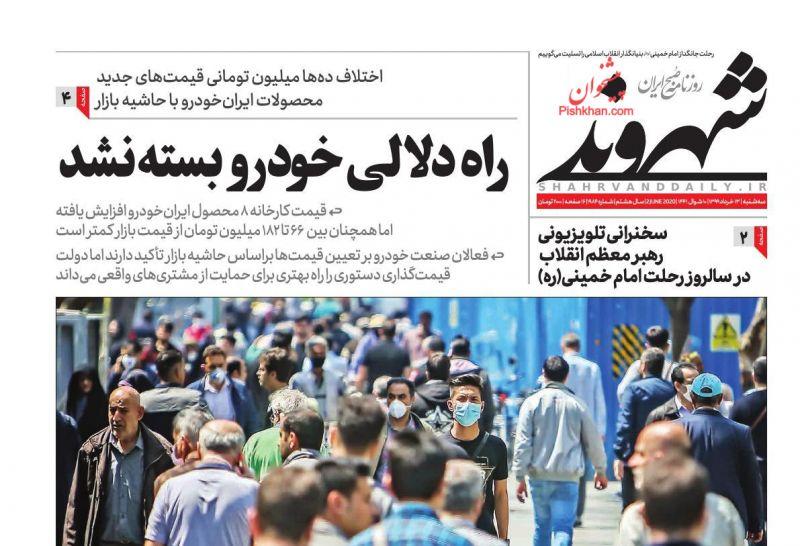 عناوین اخبار روزنامه شهروند در روز سهشنبه ۱۳ خرداد