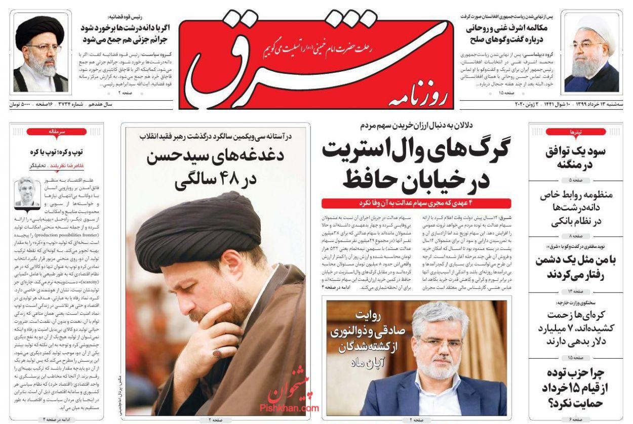 عناوین اخبار روزنامه شرق در روز سهشنبه ۱۳ خرداد