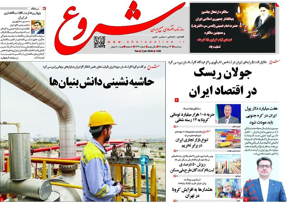عناوین اخبار روزنامه شروع در روز سهشنبه ۱۳ خرداد