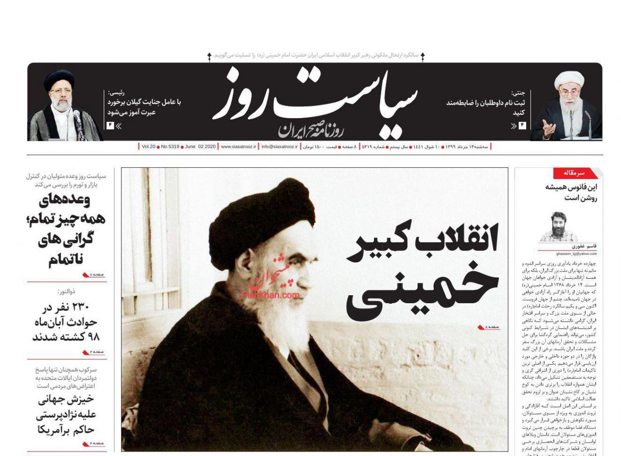 عناوین اخبار روزنامه سیاست روز در روز سهشنبه ۱۳ خرداد