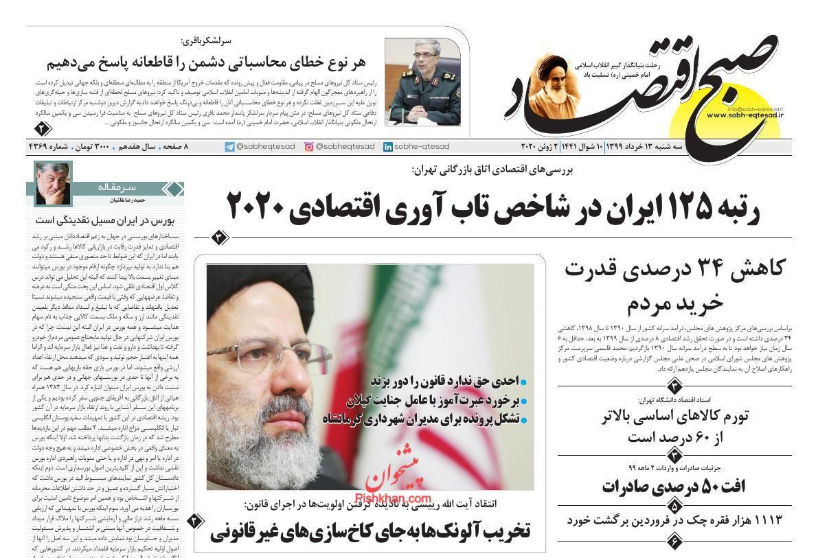 عناوین اخبار روزنامه صبح اقتصاد در روز سهشنبه ۱۳ خرداد