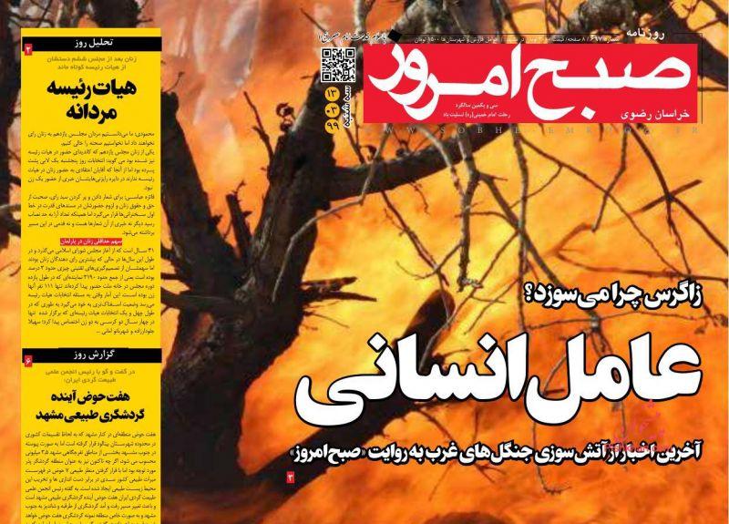 عناوین اخبار روزنامه صبح امروز در روز سهشنبه ۱۳ خرداد