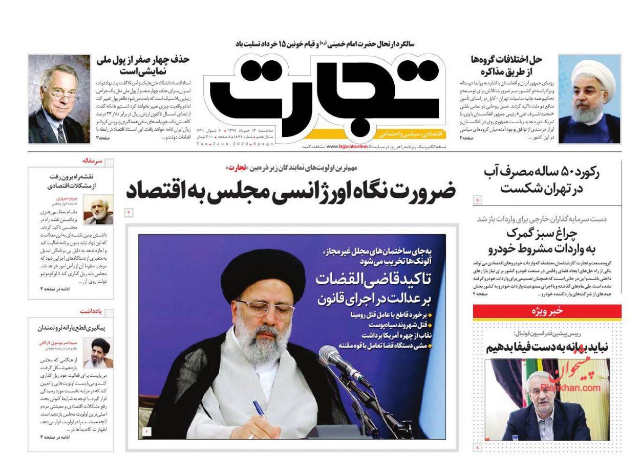 عناوین اخبار روزنامه تجارت در روز سهشنبه ۱۳ خرداد