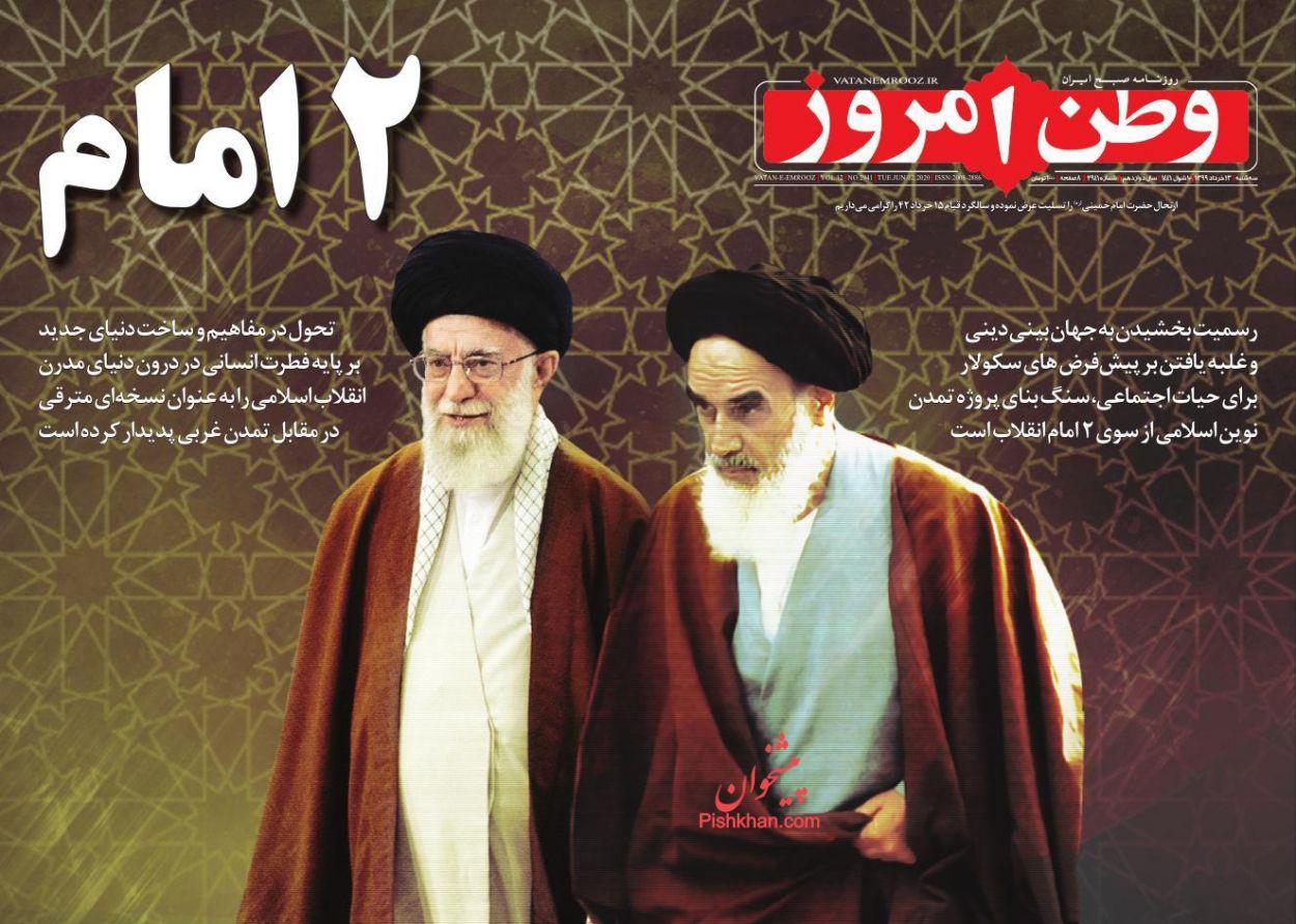 عناوین اخبار روزنامه وطن امروز در روز سهشنبه ۱۳ خرداد