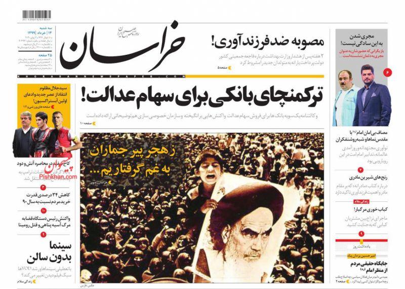 عناوین اخبار روزنامه خراسان در روز سهشنبه ۱۳ خرداد