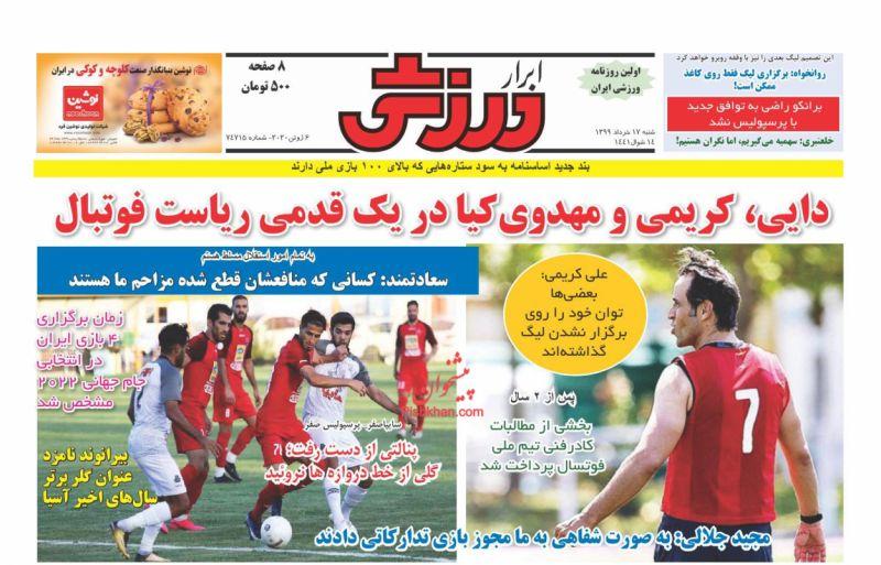 عناوین اخبار روزنامه ابرار ورزشى در روز شنبه ۱۷ خرداد