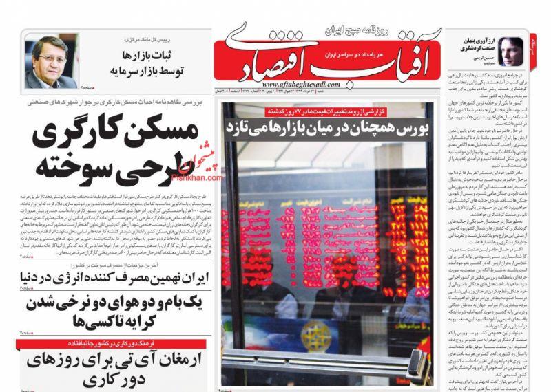 عناوین اخبار روزنامه آفتاب اقتصادی در روز شنبه ۱۷ خرداد