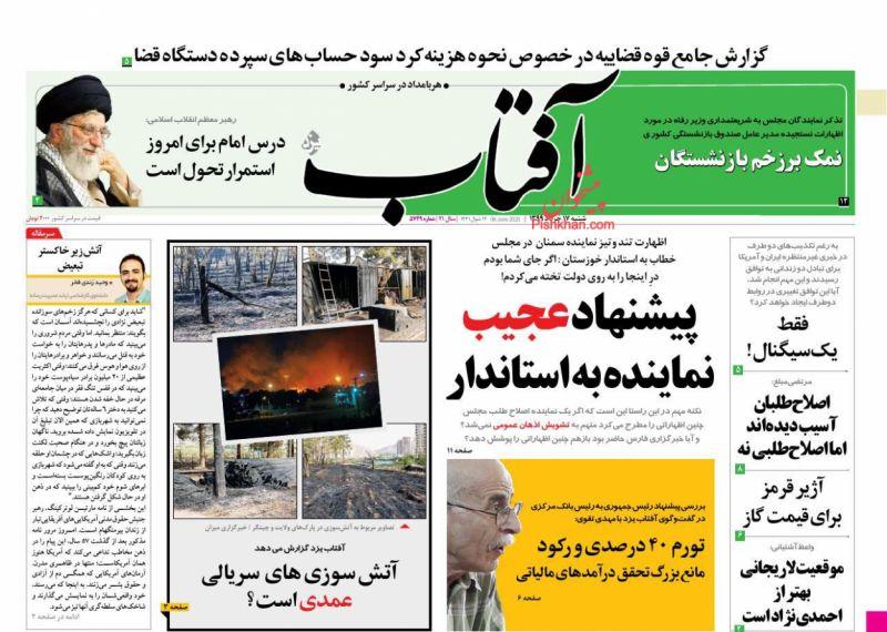 عناوین اخبار روزنامه آفتاب یزد در روز شنبه ۱۷ خرداد