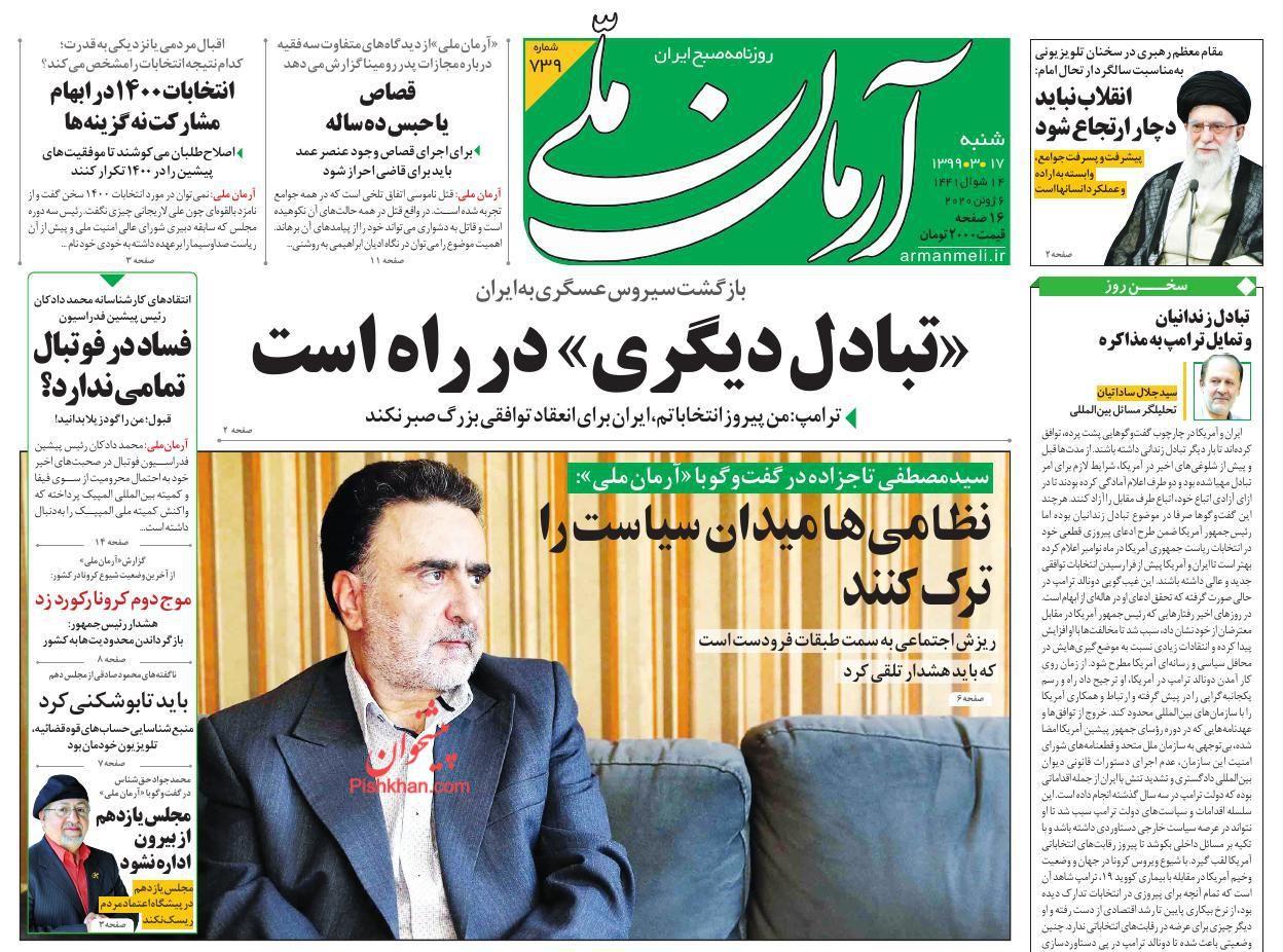 عناوین اخبار روزنامه آرمان ملی در روز شنبه ۱۷ خرداد