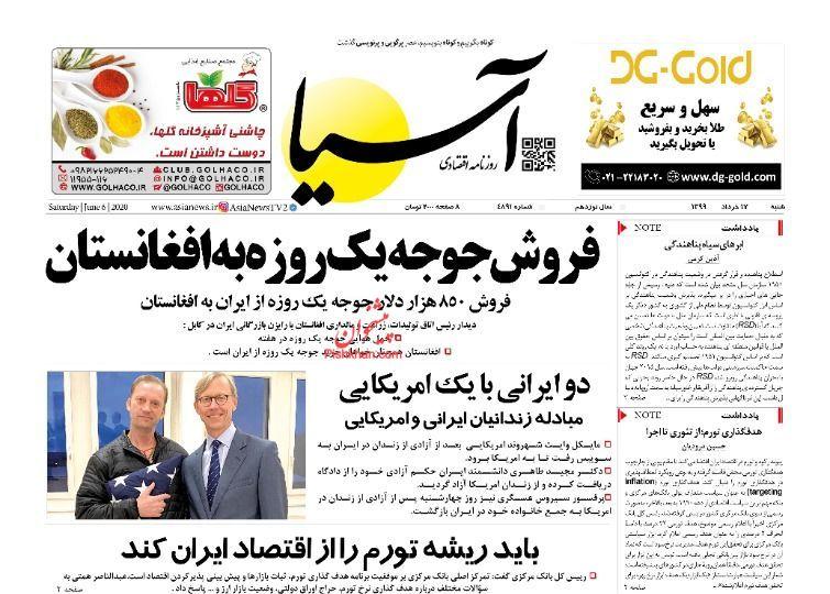 عناوین اخبار روزنامه آسیا در روز شنبه ۱۷ خرداد