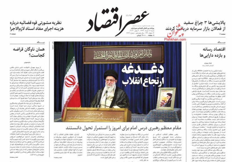 عناوین اخبار روزنامه عصر اقتصاد در روز شنبه ۱۷ خرداد