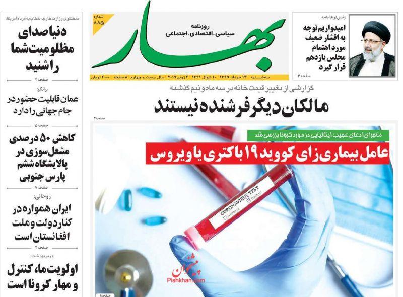 عناوین اخبار روزنامه بهار در روز شنبه ۱۷ خرداد