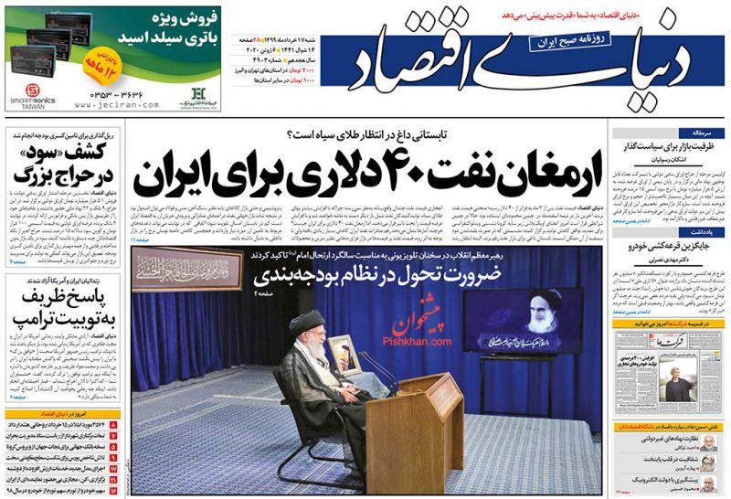 عناوین اخبار روزنامه دنیای اقتصاد در روز شنبه ۱۷ خرداد