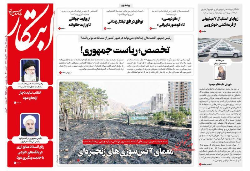 عناوین اخبار روزنامه ابتکار در روز شنبه ۱۷ خرداد