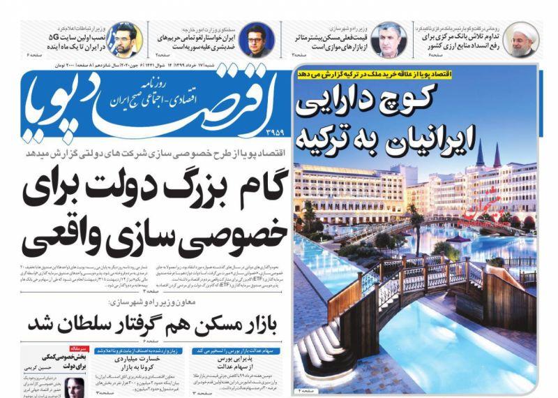 عناوین اخبار روزنامه اقتصاد پویا در روز شنبه ۱۷ خرداد