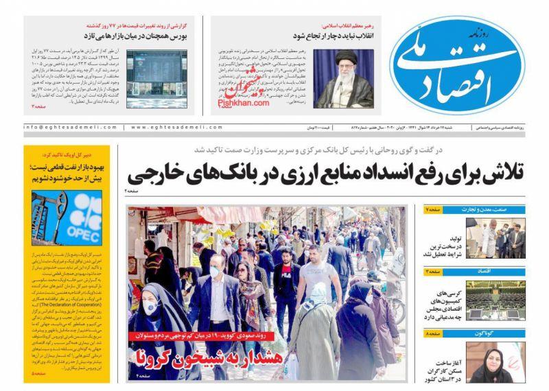 عناوین اخبار روزنامه اقتصاد ملی در روز شنبه ۱۷ خرداد