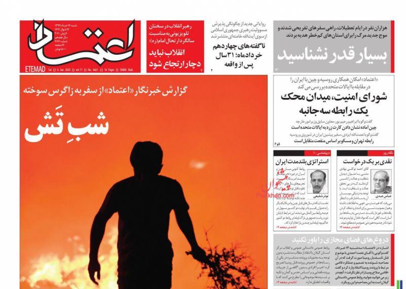 عناوین اخبار روزنامه اعتماد در روز شنبه ۱۷ خرداد
