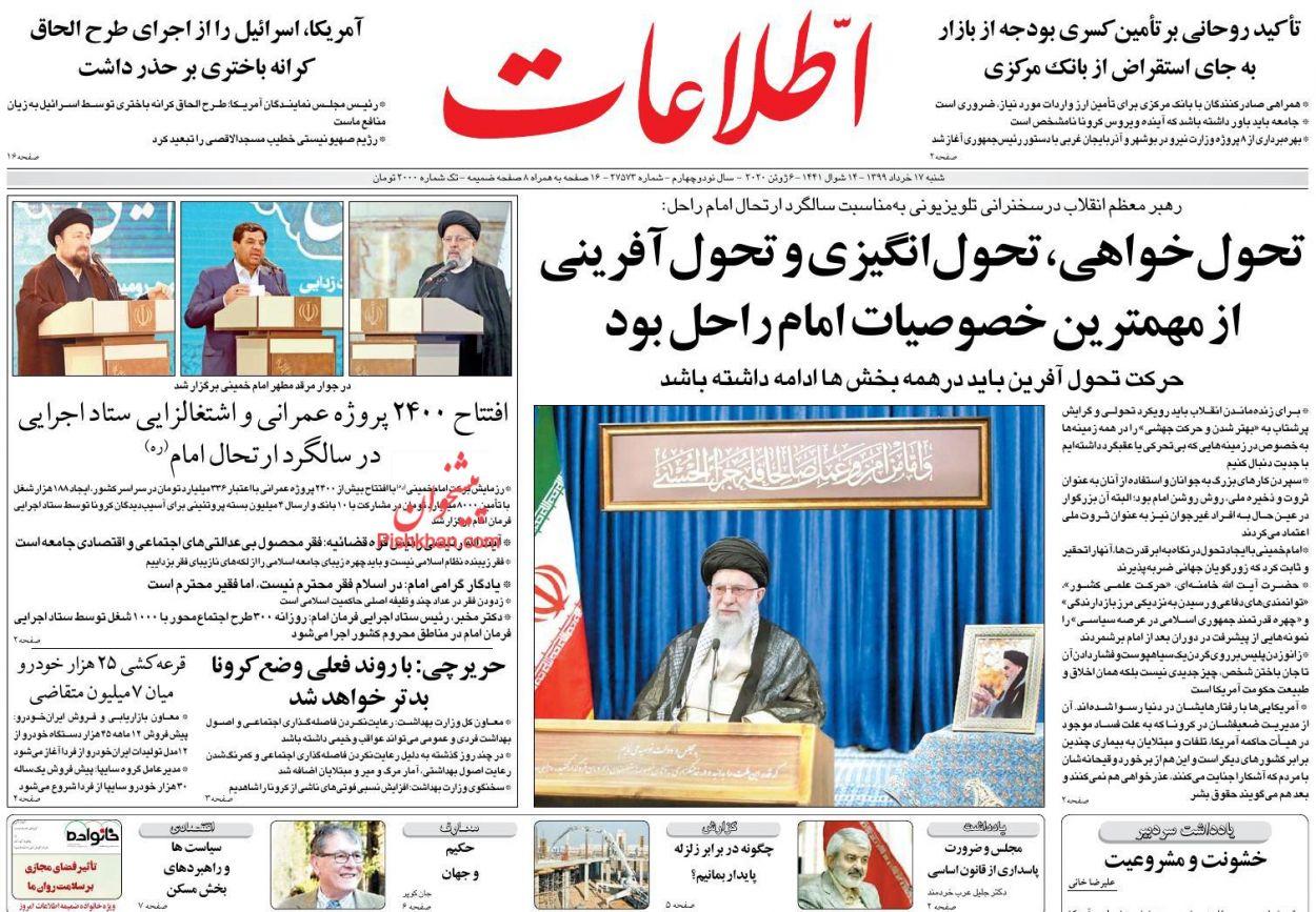 عناوین اخبار روزنامه اطلاعات در روز شنبه ۱۷ خرداد