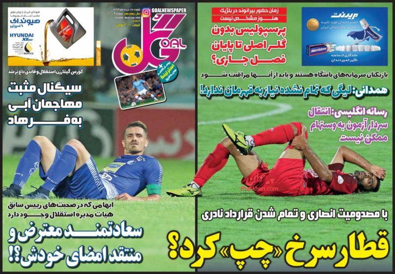 عناوین اخبار روزنامه گل در روز شنبه ۱۷ خرداد