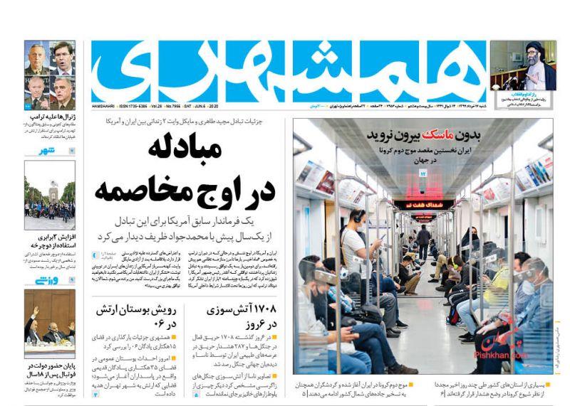عناوین اخبار روزنامه همشهری در روز شنبه ۱۷ خرداد